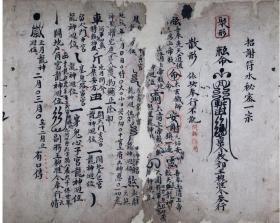 B1207 嘉庆朱云亭录《招谢符水秘密一宗》殷帅主法 ,王槐是副将(不多见),这本书重要点的东西全是口传 ,有较大的参考价值,内容为谢土安龙一类的符法,镇土煞为主,38面。