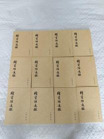 续资治通鉴(全十二册)