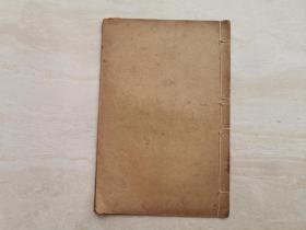 清代石印线装本 中医古籍(幼科秘书推拿广意)卷下全一册  全是药方   品相如图