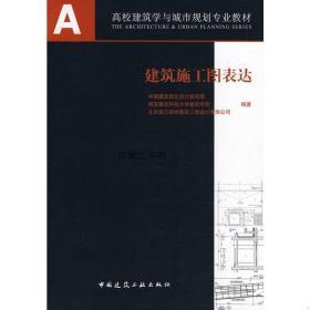建筑施工图表达 9787112102174中国建筑工业出版社