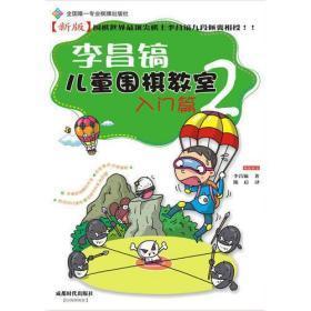 李昌镐儿童围棋教室:入门篇2