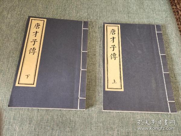 唐才子傳上下兩冊