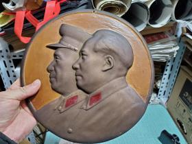 大型石膏像章 毛泽东主席、朱德大元帅半身像 伟人像章 直径24.5公分 厚度1至1.2公分 品佳