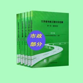 2014版江苏省市政工程计价定额_江苏市政工程预算定额
