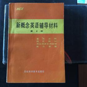 新概念英语辅导材料第2册
