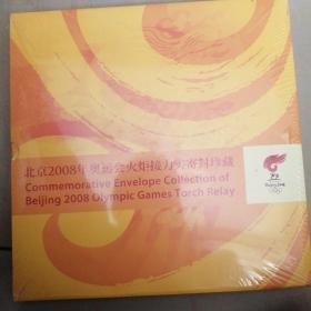 北京2008年奥运会火炬接力实寄封珍藏