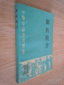 中医古籍整理丛书:御药院方