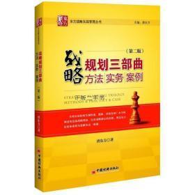 战略规划三部曲:方法 实务 案例(第二版) 唐东方97875136268