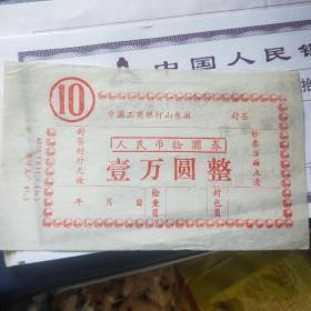 第三套人民币拾元圆券 整捆 封签