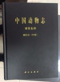 中国动物志 硬骨鱼纲 鲤形目 中卷