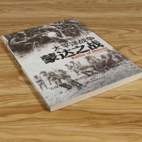 【活动价】战史系列0:太平洋战争 蒙达之战 胡烨 著