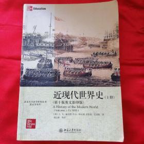 《近现代世界史》(上册)北京大学西学影印丛书历史学系列(英文版)