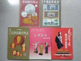 毛泽东像章珍品鉴赏 纸币硬币图录等合售