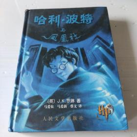 哈利・波特与凤凰社