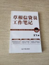 草根信贷员工作笔记 (正版、现货)