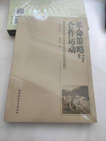 革命策略与合作运动:革命动员视角下中共农业互助合作运动研究(1927-1949)