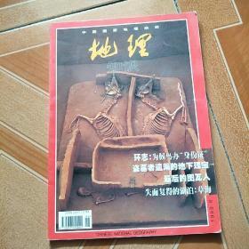 中国国家地理(1999.6)期(地理知识)