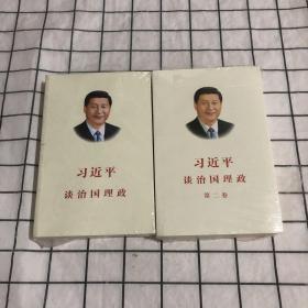 习近平谈治国理政 第一卷,第二卷 (2本合售)
