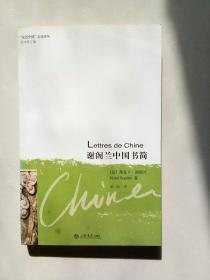 谢阁兰中国书简