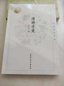 漫游寻美:梁艳萍自选集