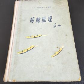 《船舶原理》手册。