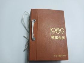 1989 集邮台历(北京日报出版社)