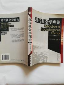 现代社会学理论-第2版
