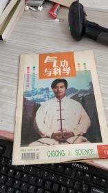 气功 与科学 1995 9