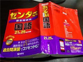 原版日本日文 2020年版 セン夕―试験过去间研究 国语 特大厚册 教学社 大32开平装