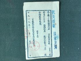 1952年,有抗美援朝,保卫祖国,城口县《股票存根》