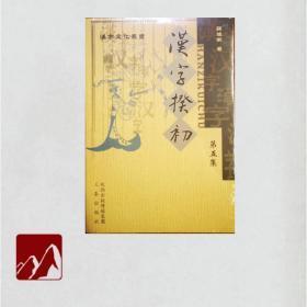 汉字揆初(第5集)