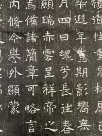 唐故处士徐伽仁墓志拓片,拓片长宽57.57厘米,石刻于永徽三年,保真包原拓。
