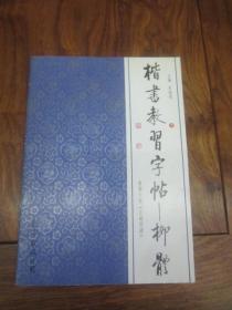 楷书教习字帖  3  柳体