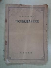 三门峡第四纪地质会议文集