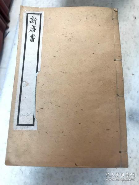 《新唐书》光绪石印 存十五册
