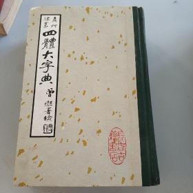 四體大字典(上)