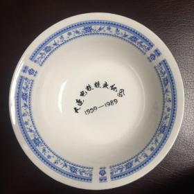 1959-1989大连电校校庆纪念大碗