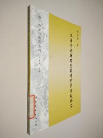 汉语介词与相应英语形式比较研究