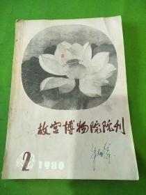 故宫博物院院刊1980/2