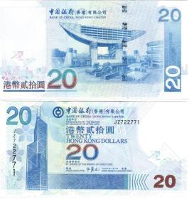 【港澳台】全新UNC 香港 2009年 中国银行 港币20元  JZ722771