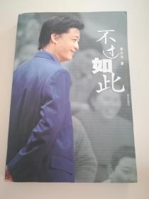 崔永元 亲笔签名题词本《不过如此》,字数多,稀见,品相如图
