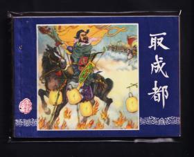 三国演义-取成都(80版)