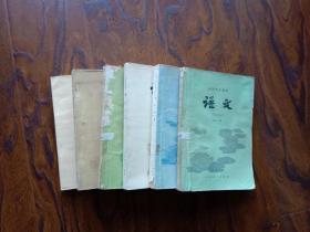 高中语文课本老版教科书80八十年代