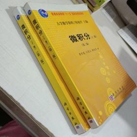 微积分.第二版上下册  两本,上册有水印 画线字迹    平装
