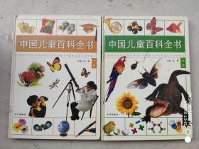 二手正版 中国儿童百科全书 金卷+木卷 9787801147615
