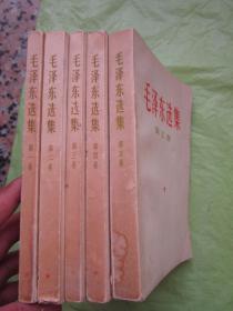 《毛泽东选集》1—5(5册一套全)  32开简体横版  版权页看图