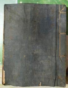 民国旧帐本