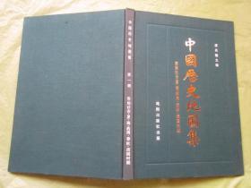 中国历史地图集 第一册:原始社会·夏·商·西周·春秋·战国时期【完整品佳近新】