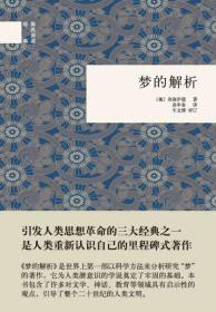 国民阅读经典:梦的解析