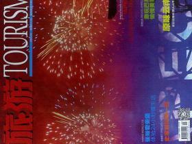旅游杂志 2015年 第1--12期   (全12册合售)